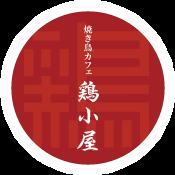 焼き鳥カフェ 鶏小屋 Blog